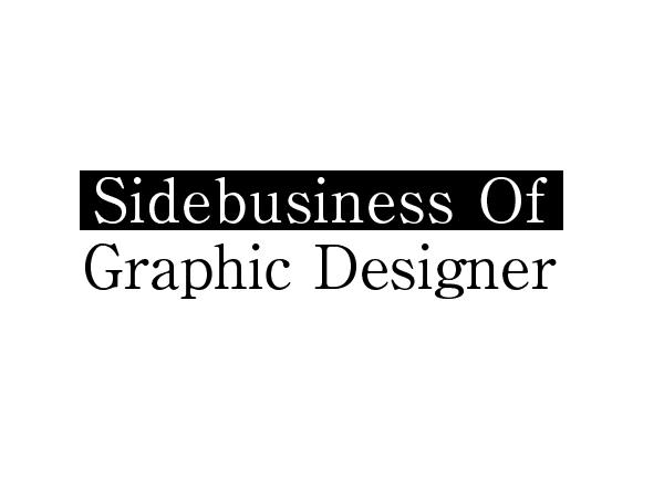 「デザイナーこそ副業」のススメ
