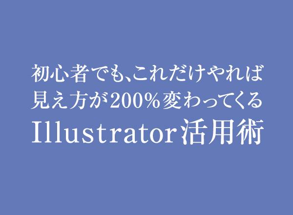初心者でも、これだけやれば 見え方が200%変わってくる Illustrator活用術