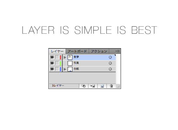 layer is simple is best