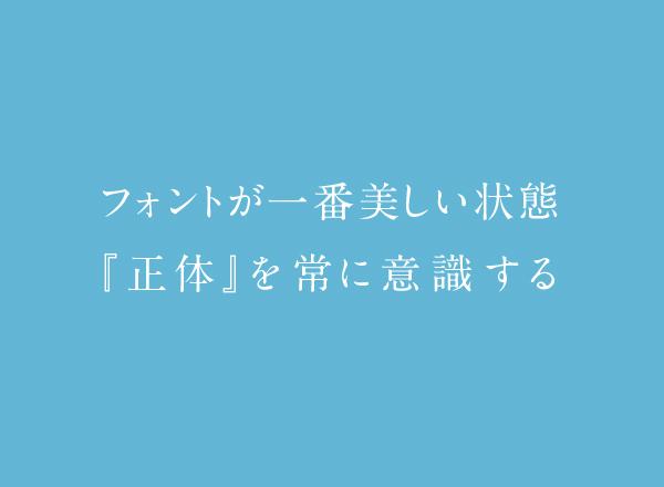 フォントが一番美しい状態『正体』を常に意識する[Illustrator活用術]
