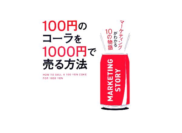 『自分が制作物に費やす時間を知る』そして『100円のコーラを1000円で売る』