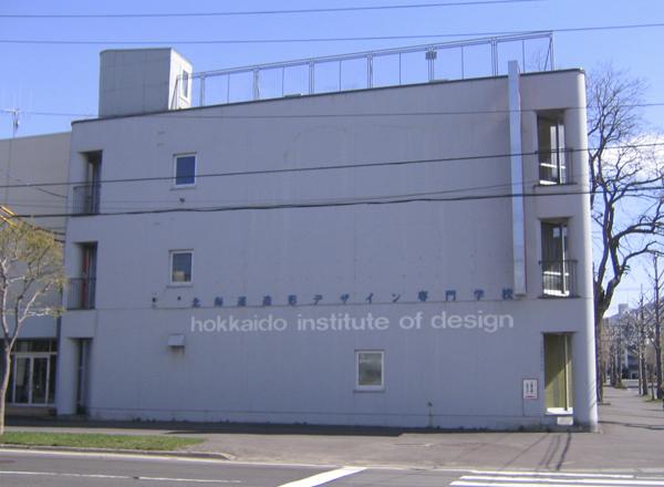 北海道造形デザインの校舎
