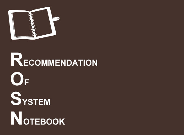 advice-of-the-system-notebook