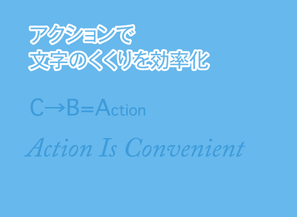 イラレのアクションで文字のくくりを効率化