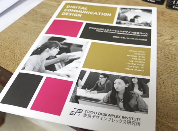 東京デザインプレックス研究所の資料
