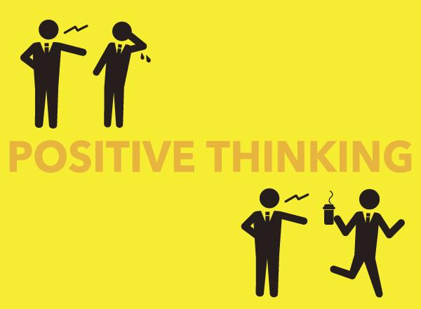辛い状況の時こそ、ポジティブな発想に変換するって大事