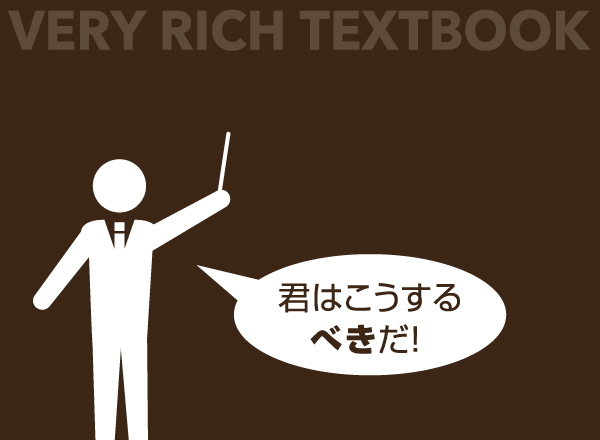 『大金持ちの教科書』を読んで感じる「べき論」とは?