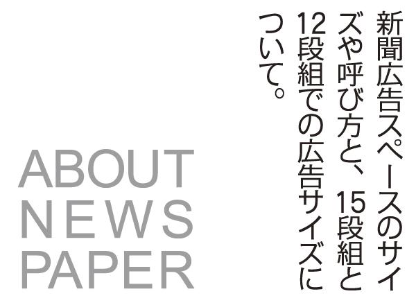 新聞広告スペースのサイズや呼び方と、15段組と12段組での広告サイズについて。