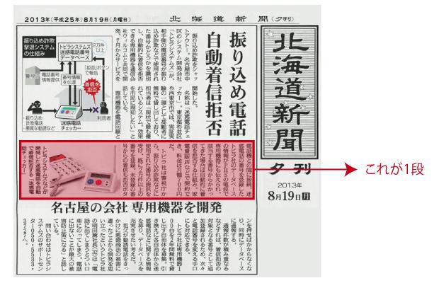新聞の1段
