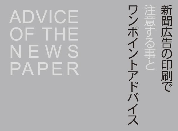 新聞広告の印刷で注意する事とワンポイントアドバイス