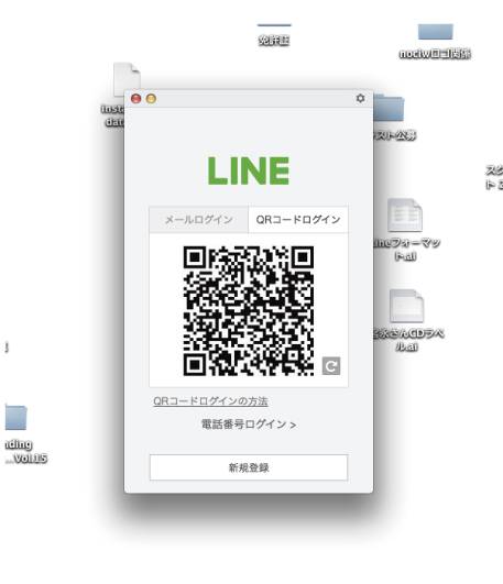 LINEPC版ダウンロード画面