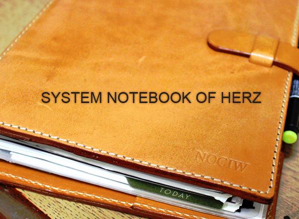 世界に一つだけ。ヘルツのA5システム手帳が良い感じ