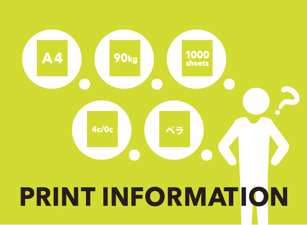 印刷物(紙物)の見積もりや料金を確認するのに必要な情報