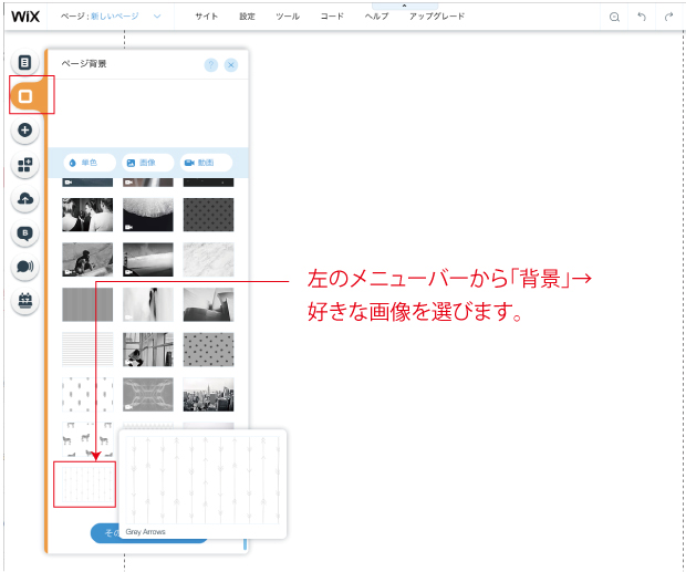 Wix管理画面